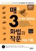 매일 3단계로 훈련하는 화법과 작문 수능 기출(2020)(매3화법과 작문)