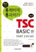 통쾌하게 통과하기 TSC BASIC 편(CD1장포함)