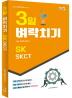 SK SKCT(3일 벼락치기)
