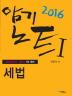 세법 암기노트. 1(2016)