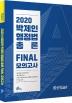 박제인 행정법 총론 Final 모의고사(2020)(난!공불락)