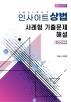 인사이트 상법 사례형 기출문제 해설(2021)