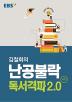 난공불락 독서격파 2.0 시즌3(김철회의)