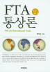 FTA 통상론(2판)(양장본 HardCover)