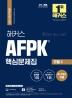 AFPK 핵심문제집 모듈. 2(2021)(해커스)