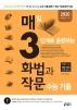 매3 화법과 작문 수능 기출(2019)