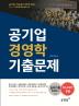 공기업 경영학 기출문제(합격으로 이어지는)(공취달 기출문제 시리즈)