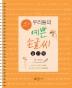 우리들의 예쁜 손글씨: 일기체(손글씨 따라쓰기 교본 1)(스프링)