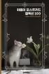 야옹이 포스트카드 컬렉션 100