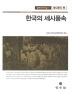 한국의 세시풍속(장주근저작집 4: 세시풍속 편)(양장본 HardCover)