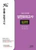 중졸 검정고시 실전모의고사(2020)(합격예감)