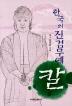 한국의 진검무예 칼