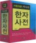 가나다 한자 사전(가장 쉬운)