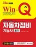 자동차정비기능사 필기 단기완성(2020)(Win-Q)