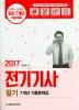 전기기사 필기 7개년 기출문제집(2017)