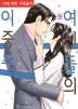 여신들의 이중주. 9(S 코믹스 Red)