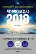 세계미래보고서 2018