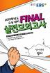 고등 영어 실전모의고사(2018)(8절)(EBS Final(파이널))