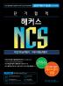 NCS 직업기초능력평가 + 직무수행능력평가(2017 하반기)(단기합격 해커스)