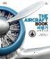 비행기 대백과사전(DK 대백과사전)