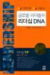 글로벌 리더들의 리더십 DNA