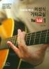 이성식 기타교실 YouTube. 1(유튜브로 배우는)