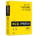 주택관리사 1차기본서 공동주택시설개론(2020)(에듀윌)