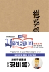징비록(초판본)(국보 132호 초판본 표지디자인)