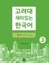고려대 재미있는 한국어. 3: 쓰기