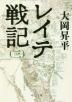 [해외]レイテ戰記 3