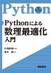 [해외]PYTHONによる數理最適化入門