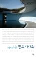 안도 다다오 : 건축의 누드작가(살림지식총서 131)