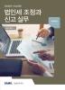 법인세 조정과 신고실무(2020년 신고대비)(개정증보판)(양장본 HardCover)