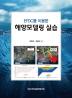 해양모델링 실습(EFDC를 이용한)