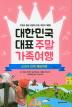 대한민국 대표 주말 가족여행