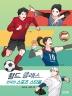 월드 클래스 한국의 스포츠 스타들(교과서 인물 사전 4)