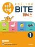 하루 한장 English BITE 초등 파닉스. 1(2020)(보드북)