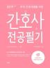 간호사 전공필기(2019)(오직 간호대생을 위한)