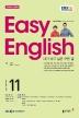 초급영어회화(EASYENGLISH)(라디오) (11월호)