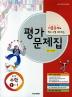 중학교 수학 1-1 평가문제집(강옥기 교과서편)(2014)