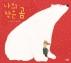 나의 작은 곰(웅진세계그림책 220)