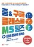 줌 & 구글 클래스룸 MS팀즈 + EBS 온라인 클래스