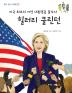 미국 최초의 여성 대통령을 꿈꾸다 힐러리 클린턴(닮고 싶은 사람들 13)