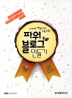 파워블로그 만들기(100만 방문자와 소통하는)(DVD1장포함)