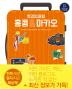 홍콩 & 마카오(2018-2019)(현지인처럼)