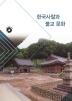 한국사찰과 불교 문화(개정판)