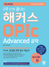 ��Ŀ�� OPIc Advanced ��(2016)(2�� ���� ������)