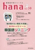 [해외]韓國語學習ジャ-ナルHANA VOL.38