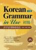 Korean Grammar in Use 초급(중문판)(CD1장포함)