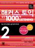 ��Ŀ�� ���� ���� 1000�� ������ 2 (������)(2015)(��鰳����)